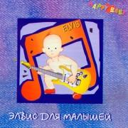 Happy Baby-Элвис для малышей