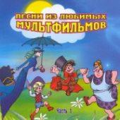 Песни из любимых мультфильмов-1