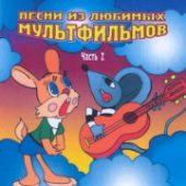 Песни из любимых мультфильмов - 2