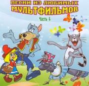 Песни из любимых мультфильмов-4