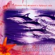 Мечты дельфинов-Музыка для малышей и будущих мам