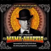 АНТІН МУХАРСЬКИЙ МАМА-АНАРХІЯ
