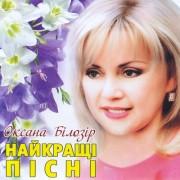 """Оксана Білозір """"найкращі пісні"""""""