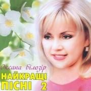 """Оксана Білозір """"найкращі пісні 2 """""""