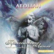 Aeoliah (Эолия) - Прикосновение ангела