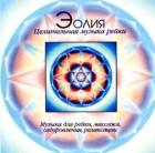 Aeoliah(Эолия) - Целительная музыка Рейки