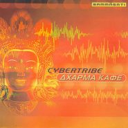 Cybertribe - Драхма кафе