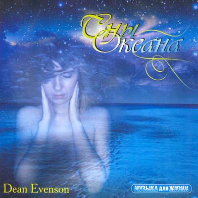Dean Evenson - Сны океана