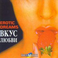 Erotic Dreams . Вкус Любви