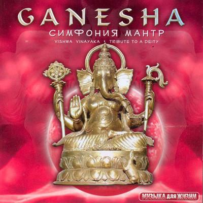 Ganesha . Симфония мантр