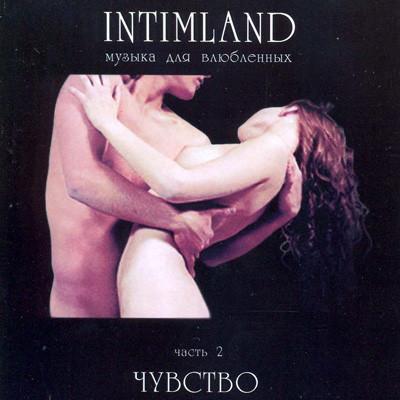 Intimland. ЧУВСТВО . Часть 2
