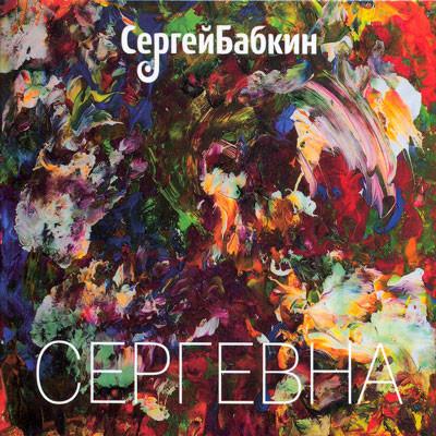 """Сергей Бабкин """"Сергевна"""""""