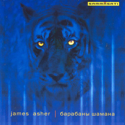 James Asher . Барабаны шамана