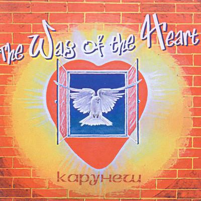 Karunesh. The way of the heart