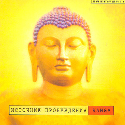 Ranga - Источник пробуждения