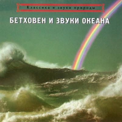 БЕТХОВЕН и Звуки Океана
