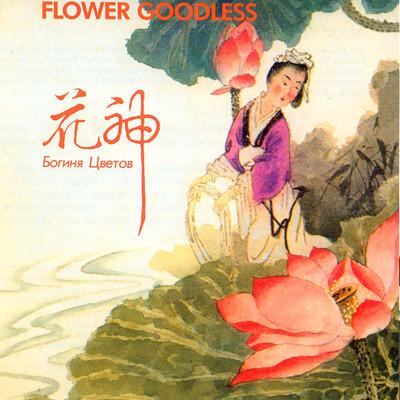 Богиня цветов