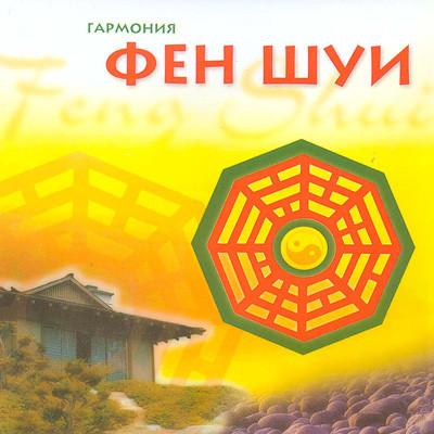 Гармония Фен Шуи