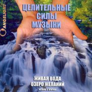 Живая вода / Озеро желаний