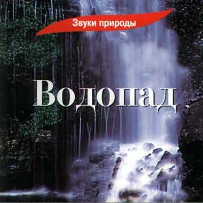 Звуки природы - Водопад