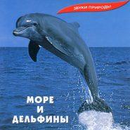 Звуки Природы - Море и Дельфины