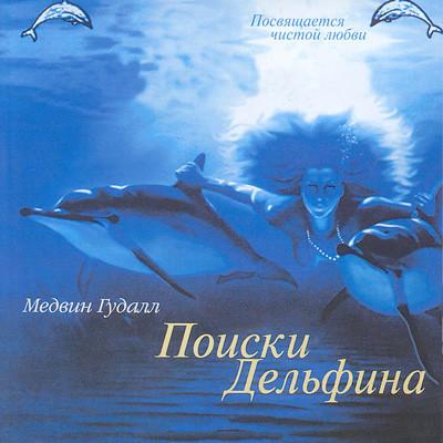 Медвин Гудалл - Поиски Дельфина