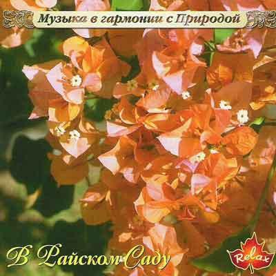 Музыка в Гармонии С Природой - В Райском Саду