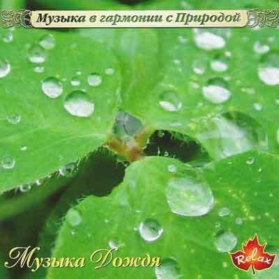 Музыка в Гармонии С Природой - Музыка Дождя
