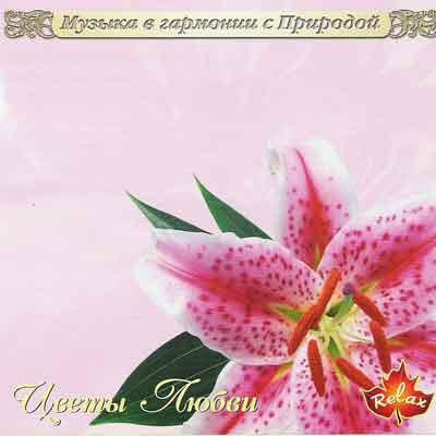 Музыка в Гармонии С Природой - Цветы Любви
