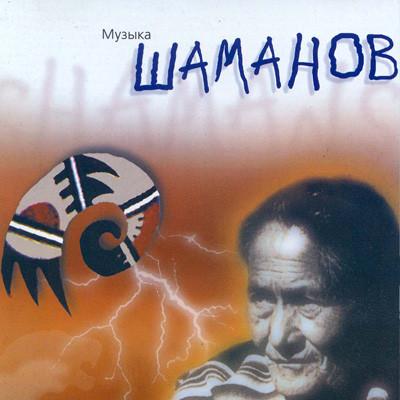 Музыка Шаманов