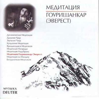 ОШО Медитации 8 - Гуришанкар (Эверест)(Deuter)