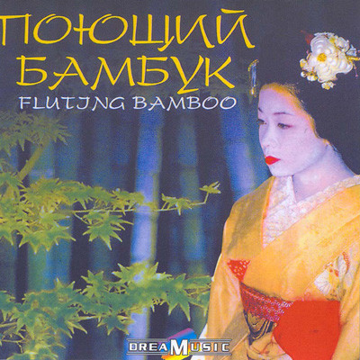 Поющий бамбук