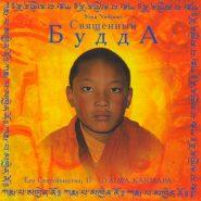 Священный Будда