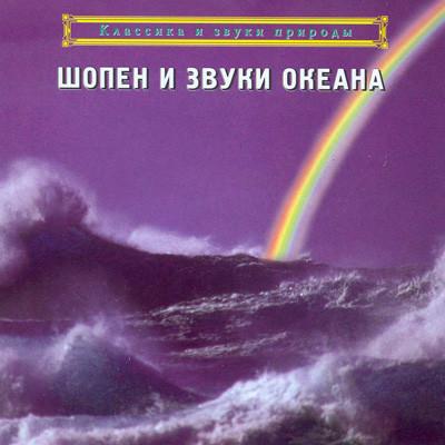 ШОПЕН и Звуки Океана
