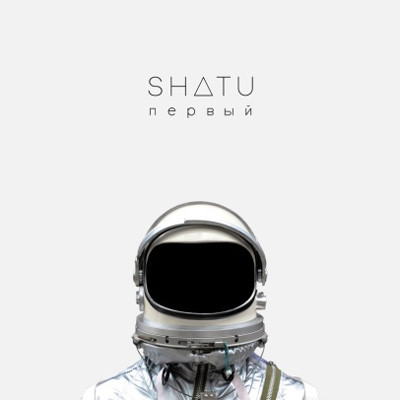 SHATU . ПЕРВЫЙ