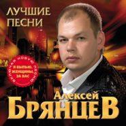 Алексей Брянцев - Лучшие песни