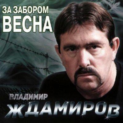 Владимир Ждамиров - За забором весна