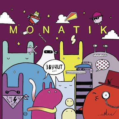 "MONATIK ""Звучит"""