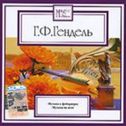Magic Classics. Г. Ф. Гендель. Музыка к фейерверку