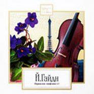 Magic Classics. Йозеф Гайдн. Парижские симфонии. Часть 1