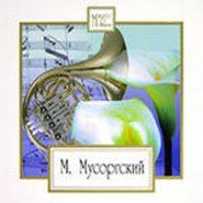 Magic Classics. М. Мусоргский