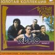 Кино-Легенды русского рока 2выпуск