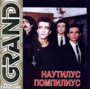 Наутилус Помпилиус - Grand Collection