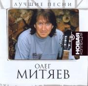 Новая коллекция-Олег Митяев