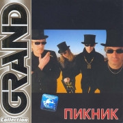 Пикник - Grand Collection