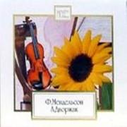 Magic Classics. Мендельсон, Дворжак - Концерты