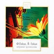 Magic Classics. Ф. Гайдн, Й. Гайдн. Избранные произведения