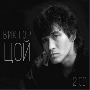 ВИКТОР ЦОЙ (КИНО) - The best (2cd)