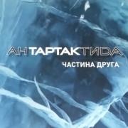 ТАРТАК - Антартактиda Частина друга