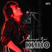 Виктор Цой (КИНО) - МР3